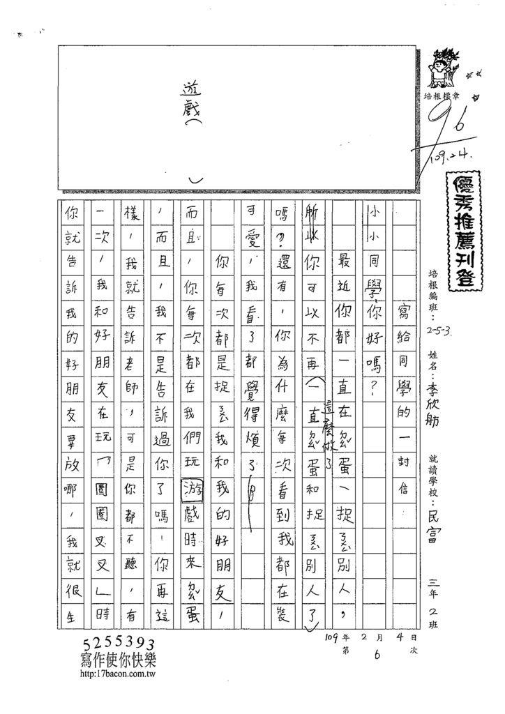 108W3306李欣舫 (1).tif