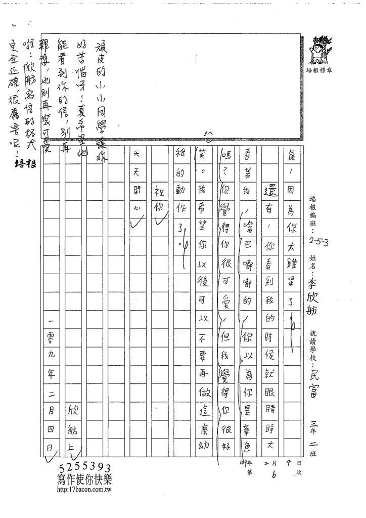 108W3306李欣舫 (2).tif