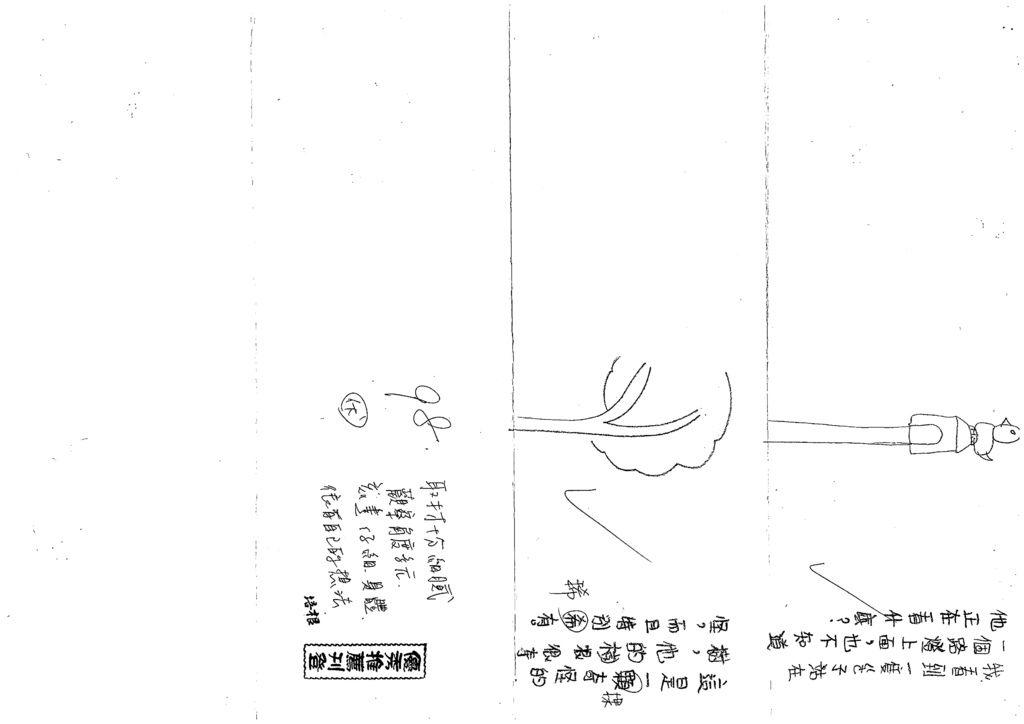 108W3307李梓瑜 (2).tif