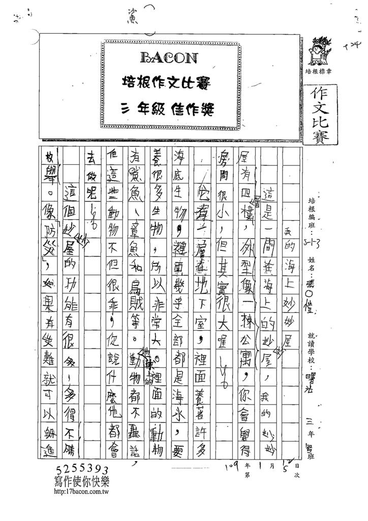 108W3305張哲愷 (1).tif