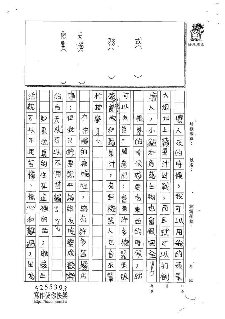 108W3305韓子茵 (2).tif