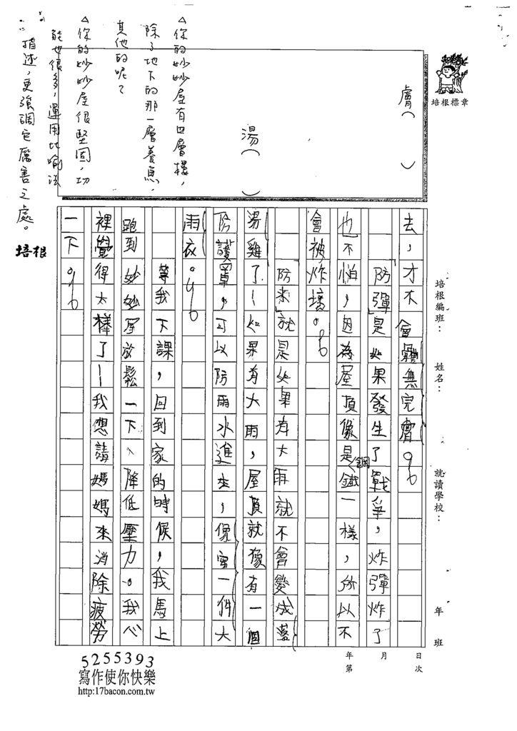 108W3305張哲愷 (2).tif