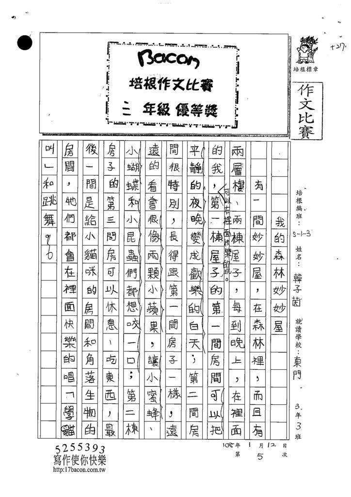 108W3305韓子茵 (1).tif