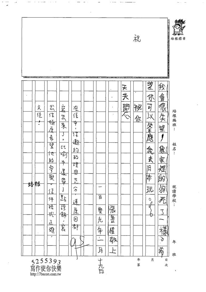 108W3306張哲愷 (2).tif
