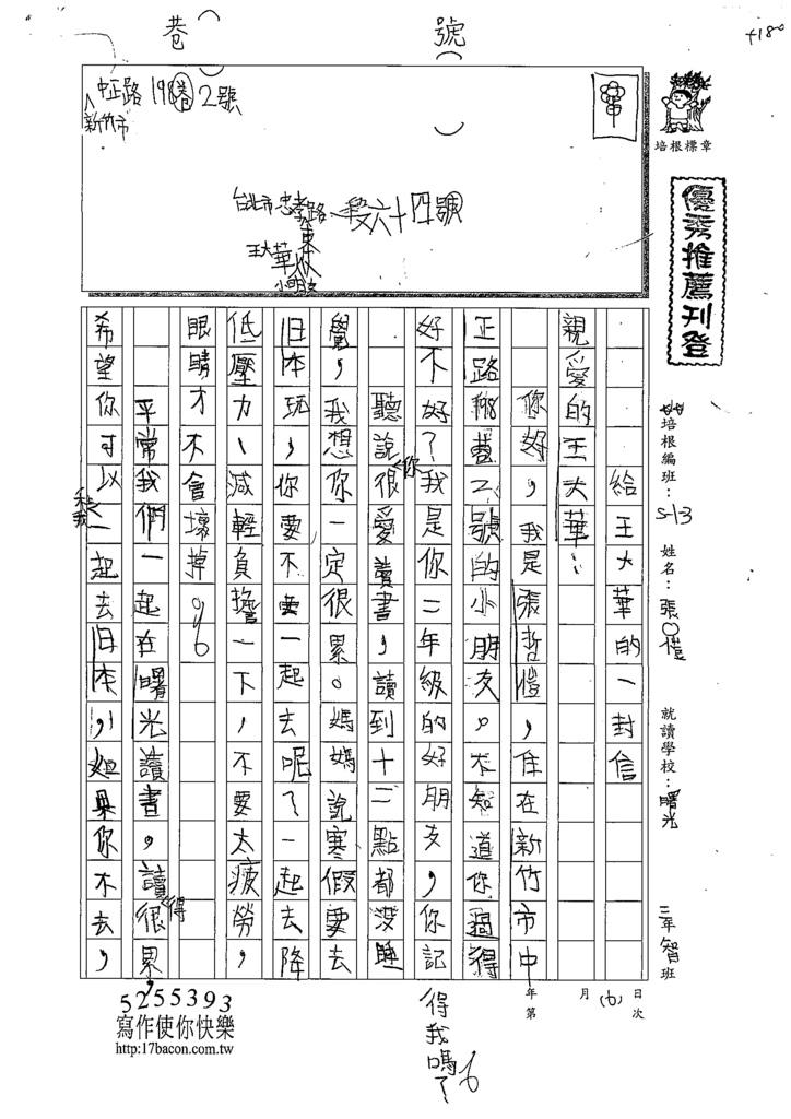 108W3306張哲愷 (1).tif