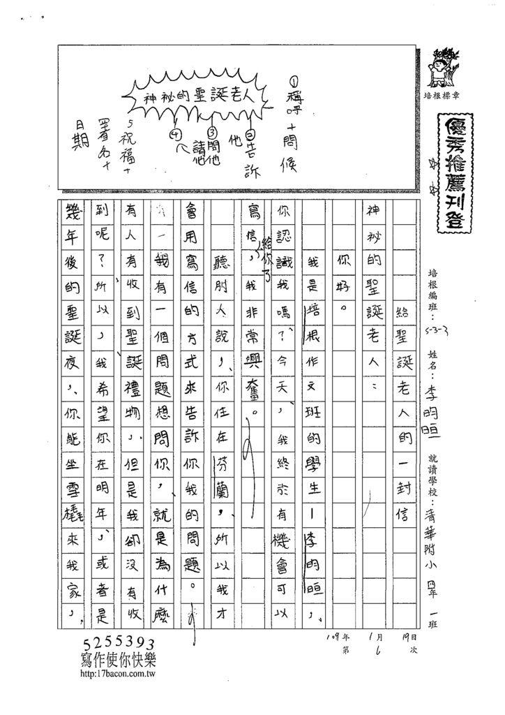 108W3306李昀晅 (1).tif