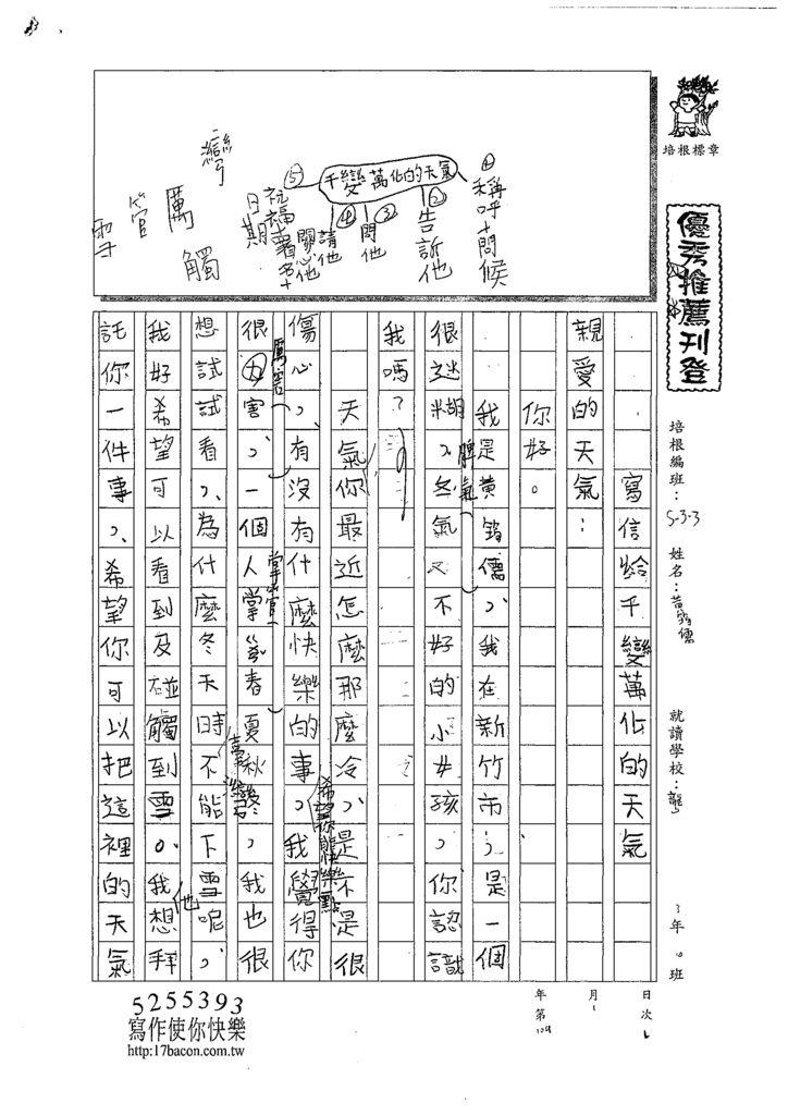 108W3306黃筠儒 (1).tif