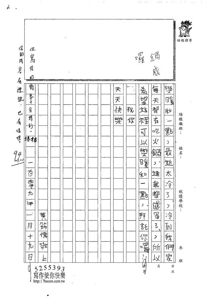 108W3306黃筠儒 (2).tif