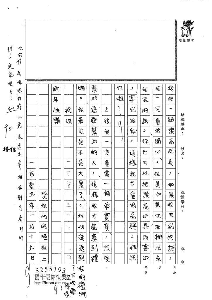 108W3306李昀晅 (2).tif