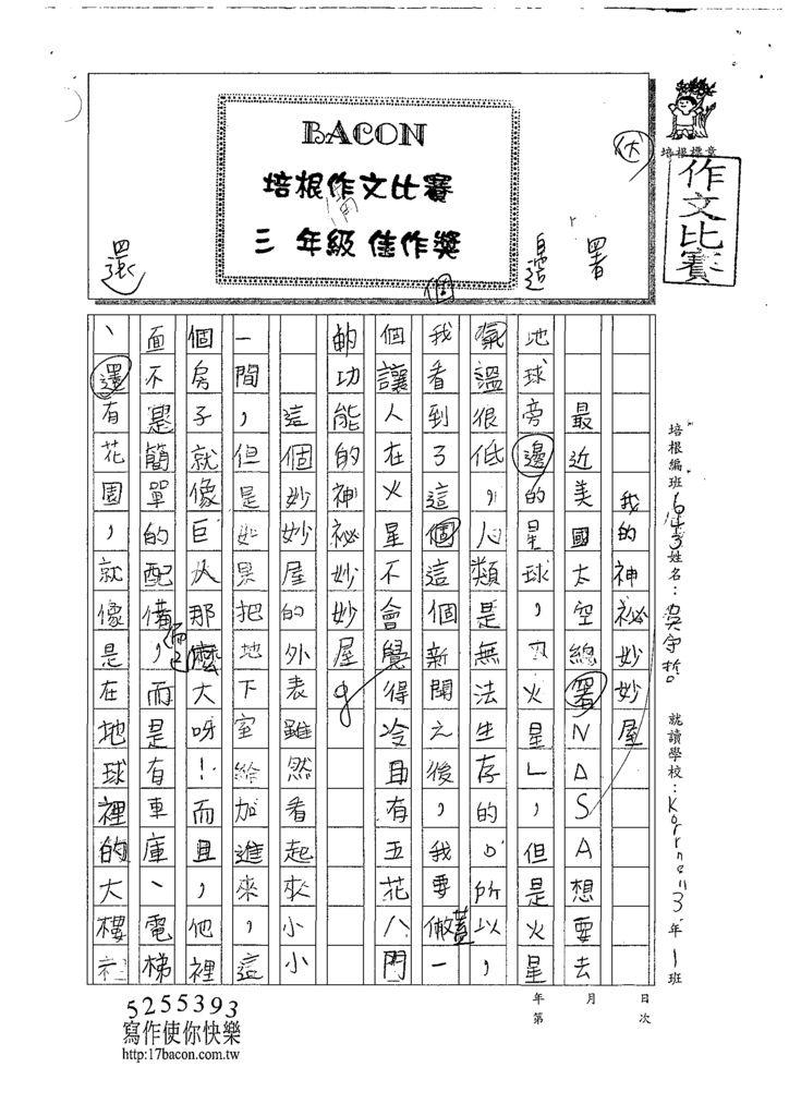 108W3305吳守哲 (1).tif