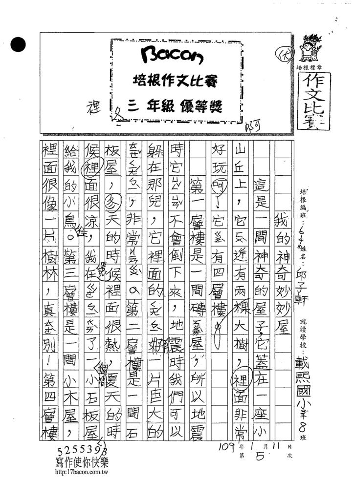 108W3305邱子軒 (1).tif