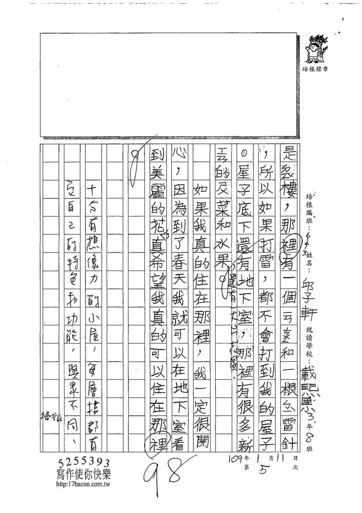 108W3305邱子軒 (2).tif
