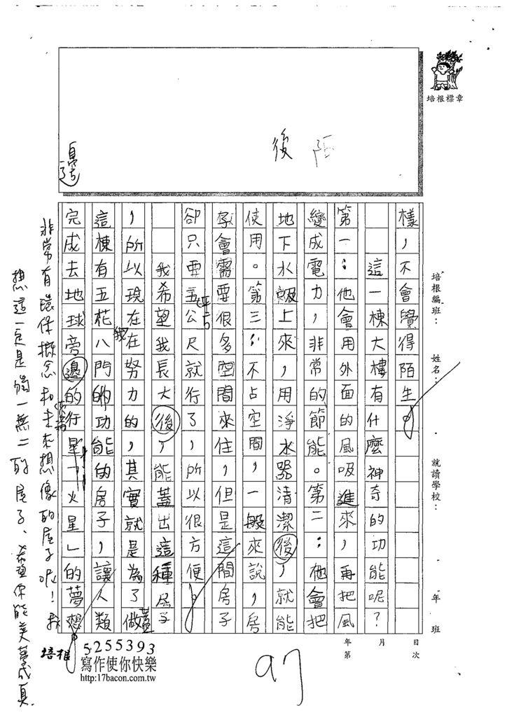 108W3305吳守哲 (2).tif