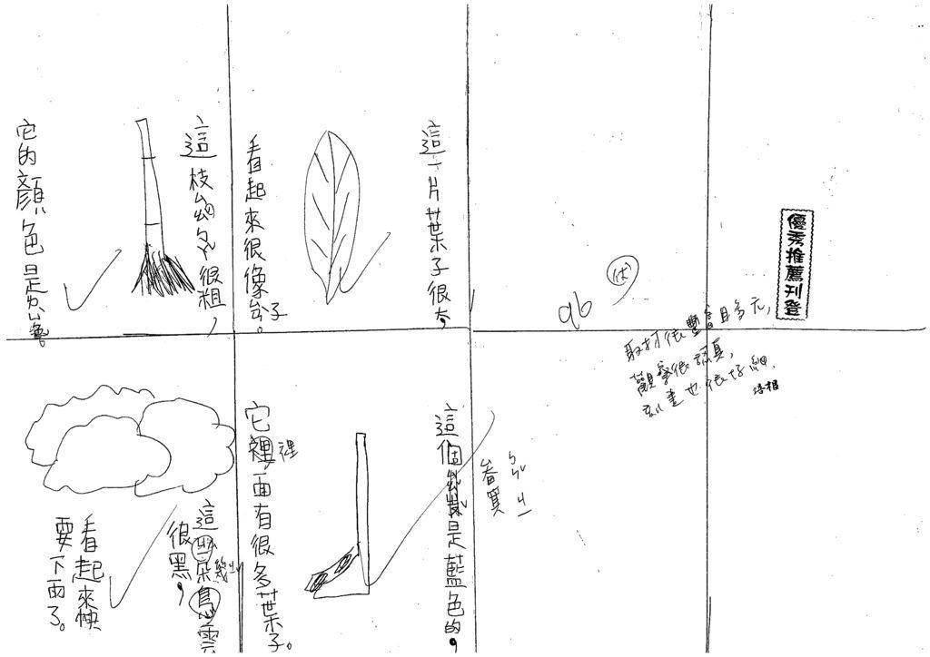 108W330劉冠廷 (2).tif