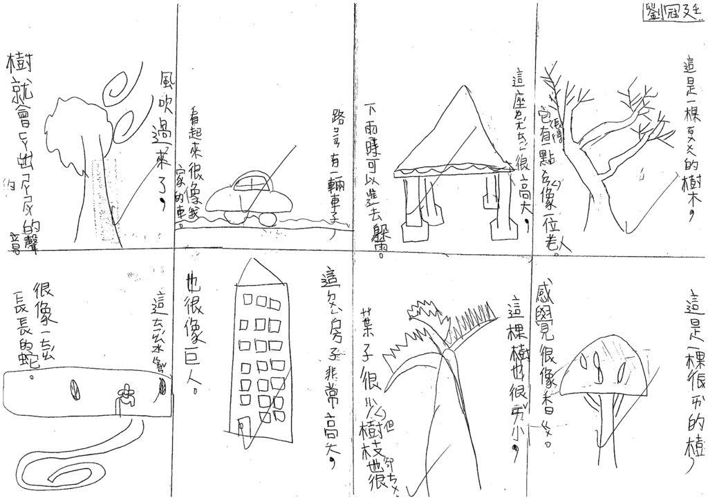 108W330劉冠廷 (1).tif