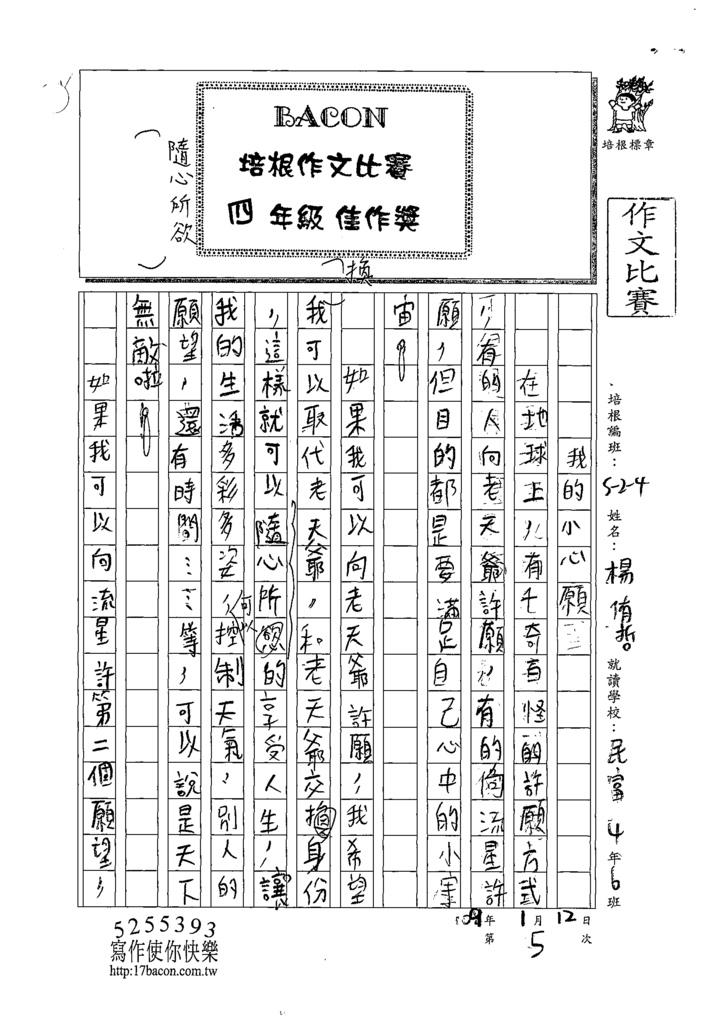 108W4305楊侑哲 (1).tif