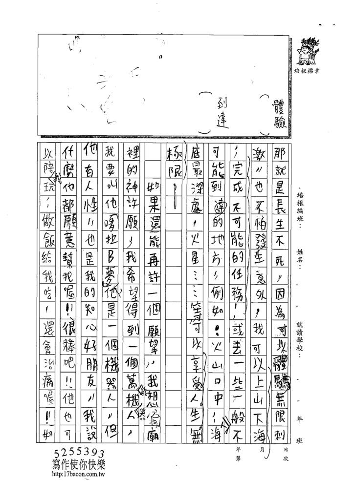 108W4305楊侑哲 (2).tif