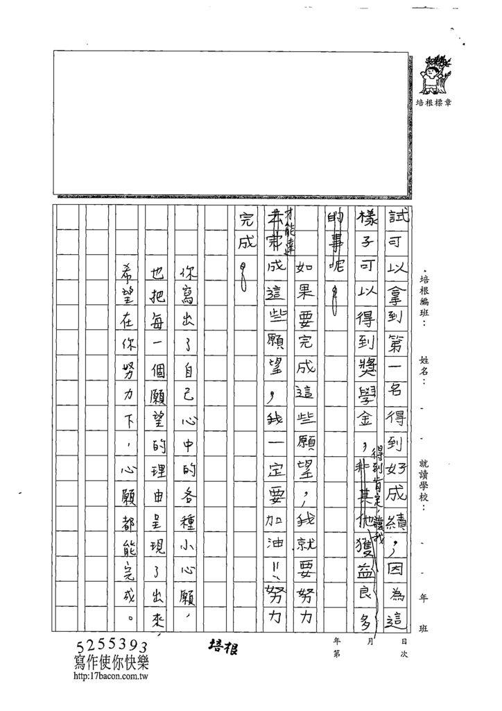 108W4305卓柏翰 (3).tif