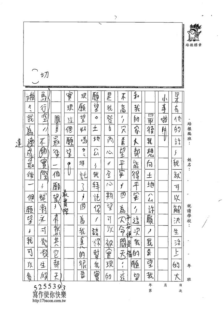 108W4305楊侑哲 (3).tif