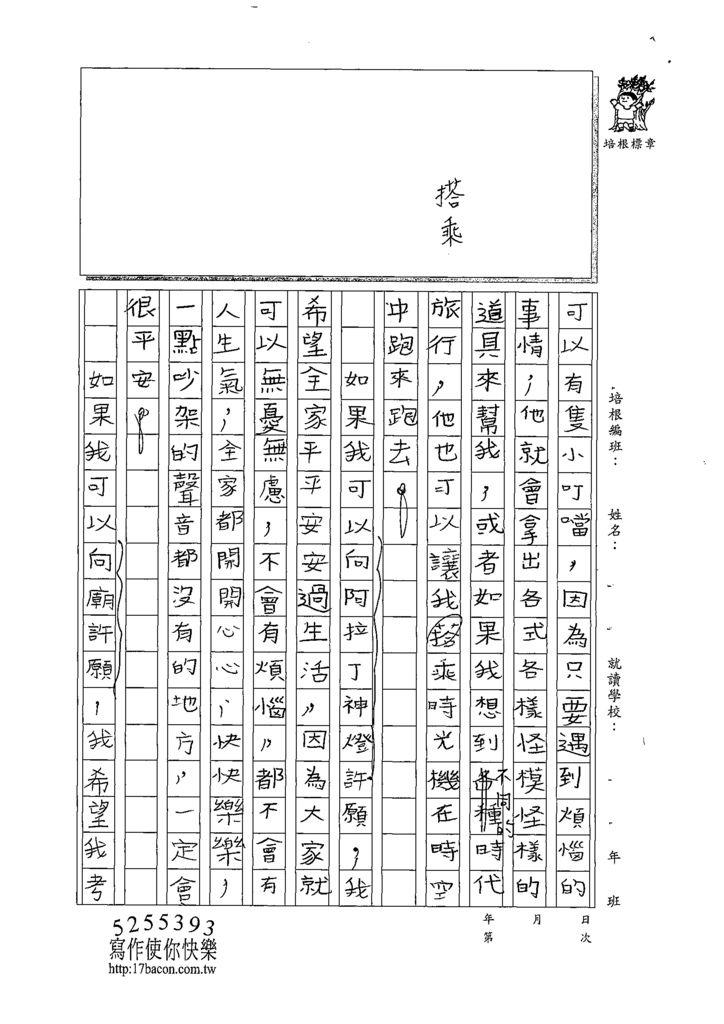 108W4305卓柏翰 (2).tif