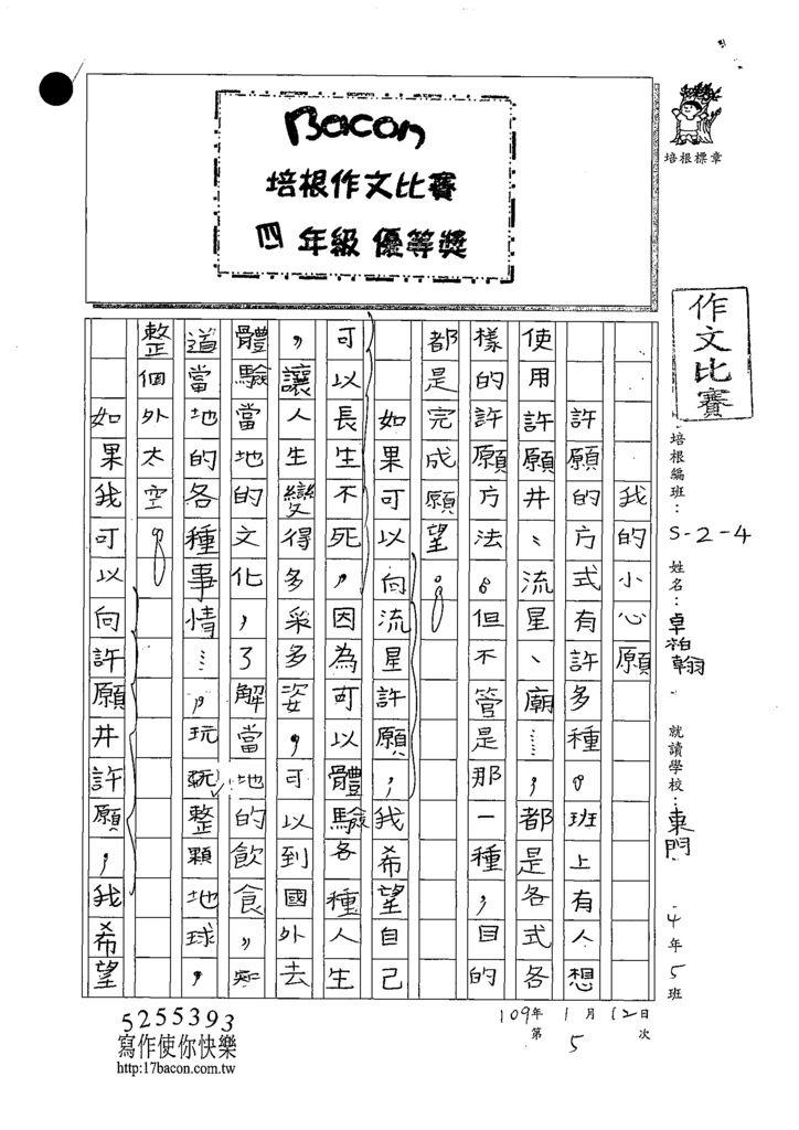 108W4305卓柏翰 (1).tif