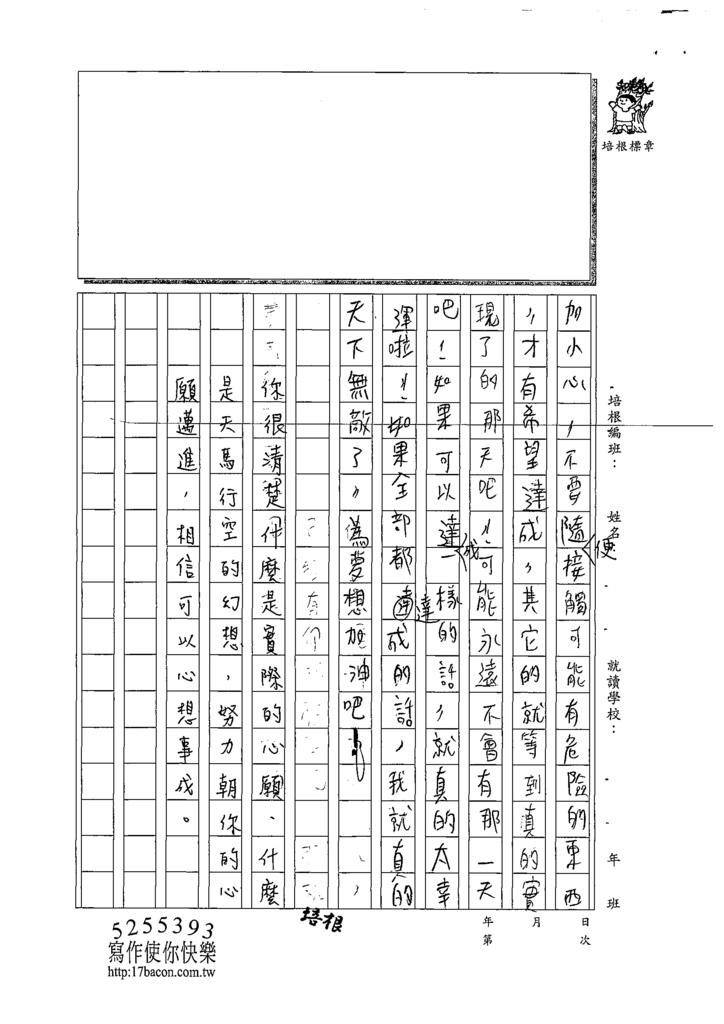 108W4305楊侑哲 (4).tif