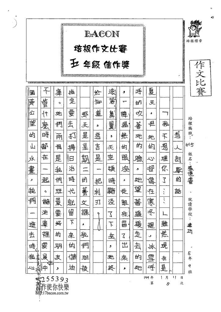 108W5305張倢睿 (1).tif