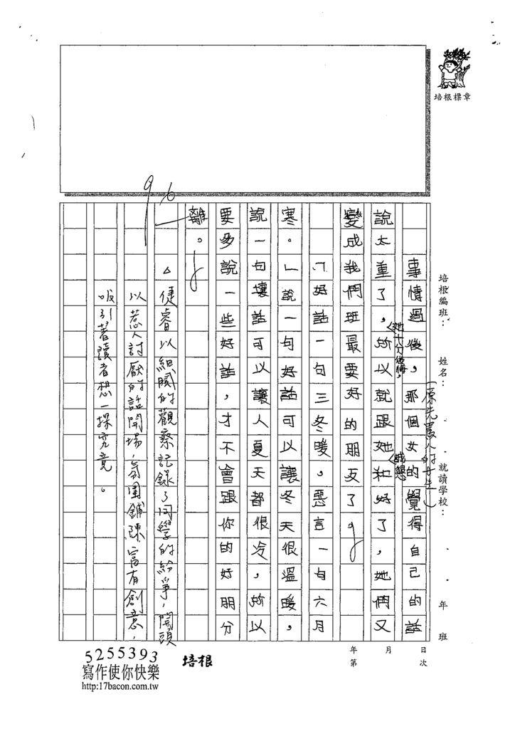 108W5305張倢睿 (3).tif