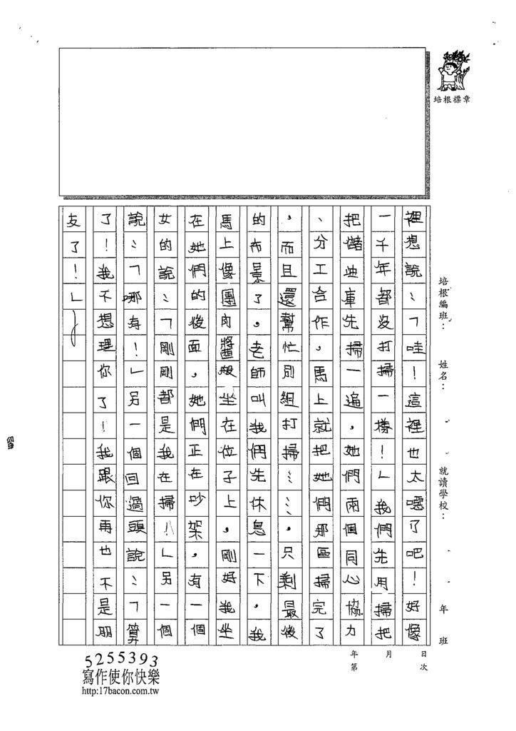 108W5305張倢睿 (2).tif
