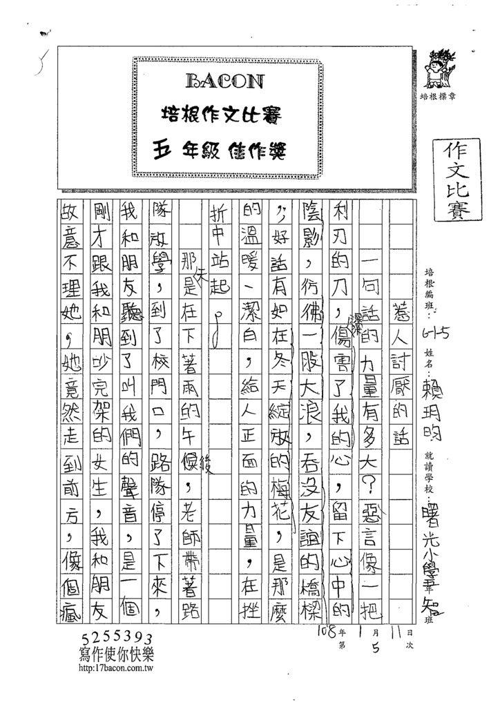 108W5305賴玥昀 (1).tif