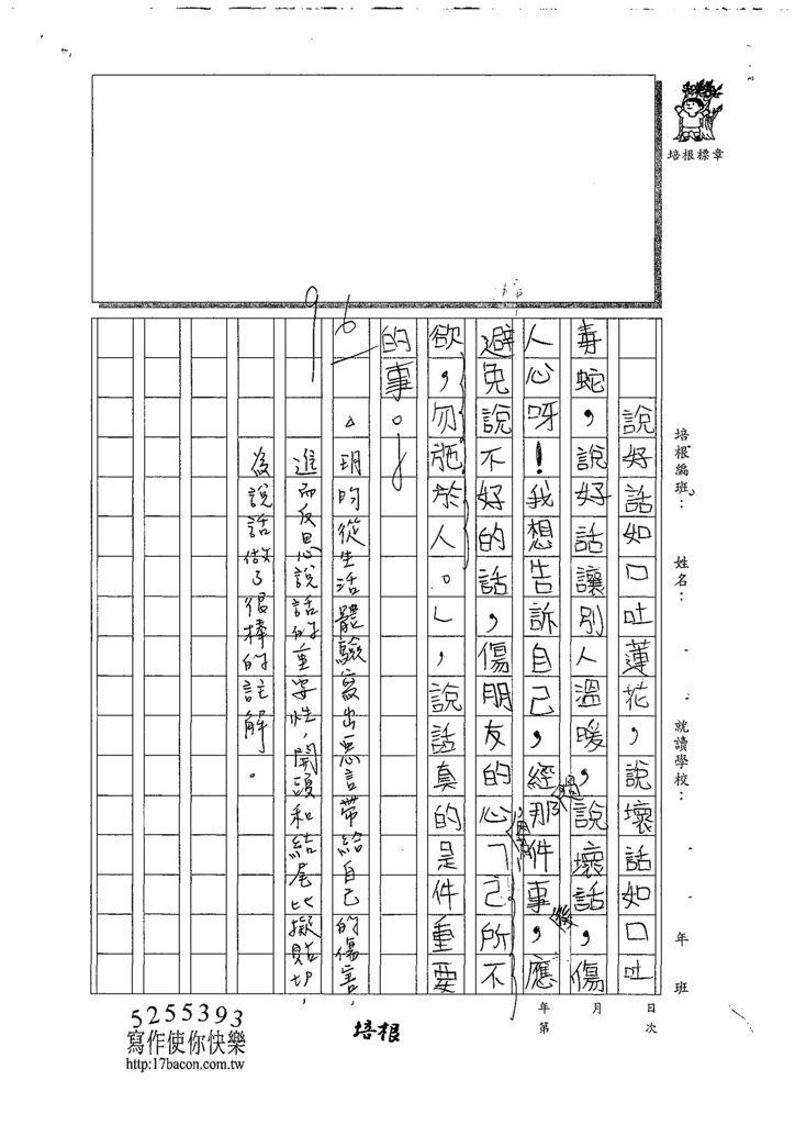 108W5305賴玥昀 (3).tif