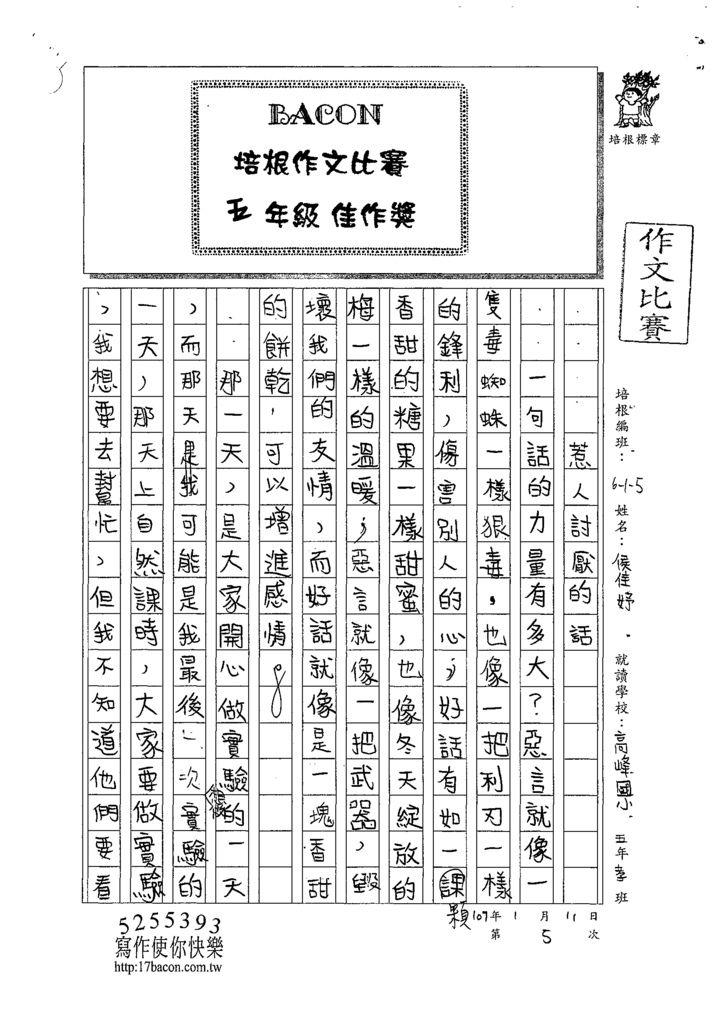 108W5305侯佳妤 (1).tif