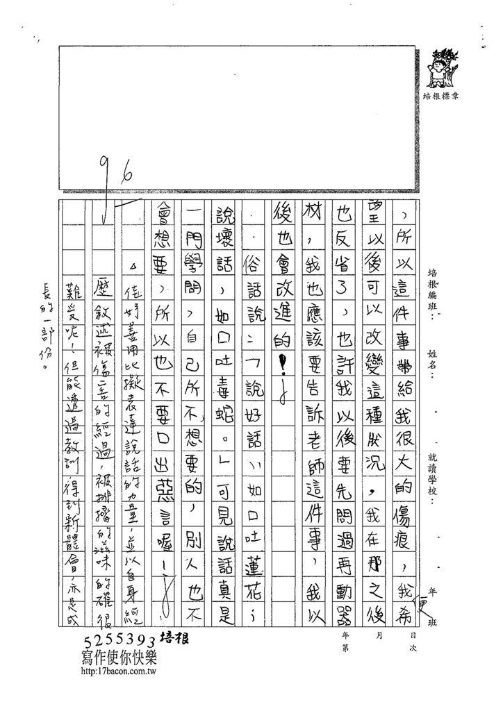 108W5305侯佳妤 (3).tif