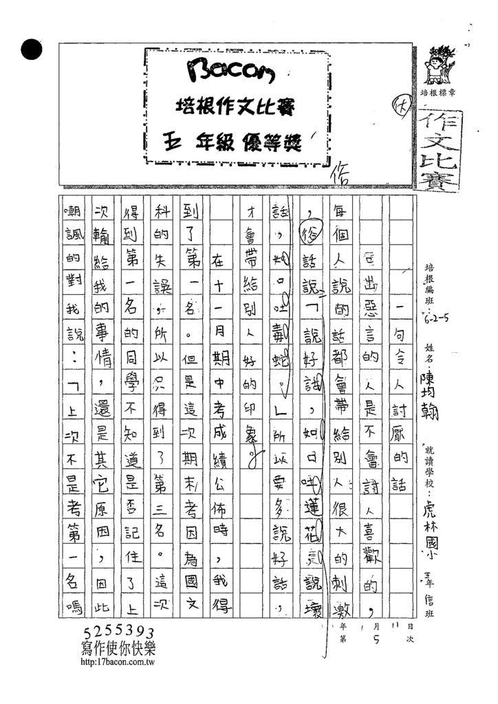 108W5305陳均翰 (1).tif