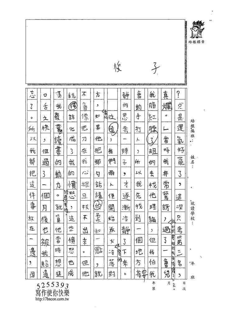 108W5305陳均翰 (2).tif