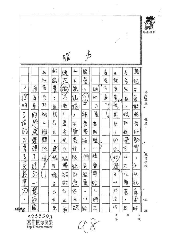 108W5305陳均翰 (3).tif