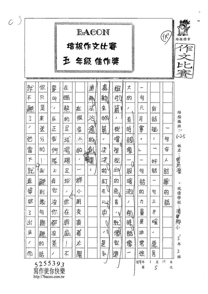 108W5305曾玠湶 (1).tif