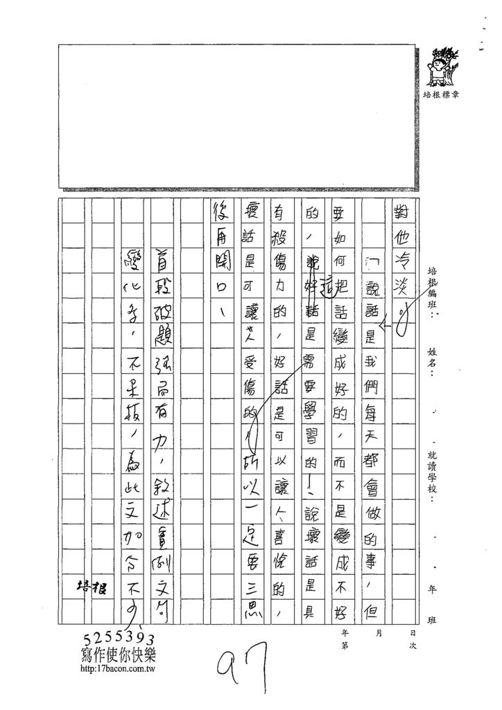 108W5305曾玠湶 (3).tif