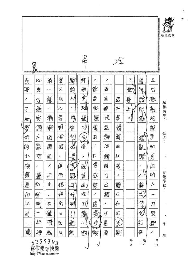 108W5305曾玠湶 (2).tif