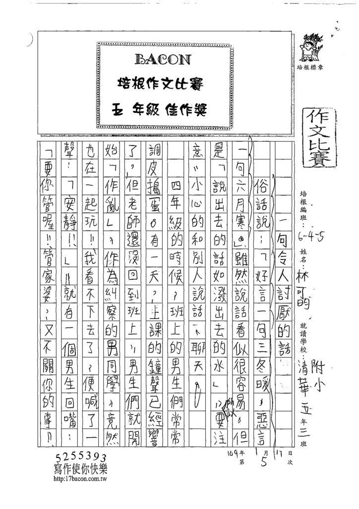108W5305林可昀 (1).tif