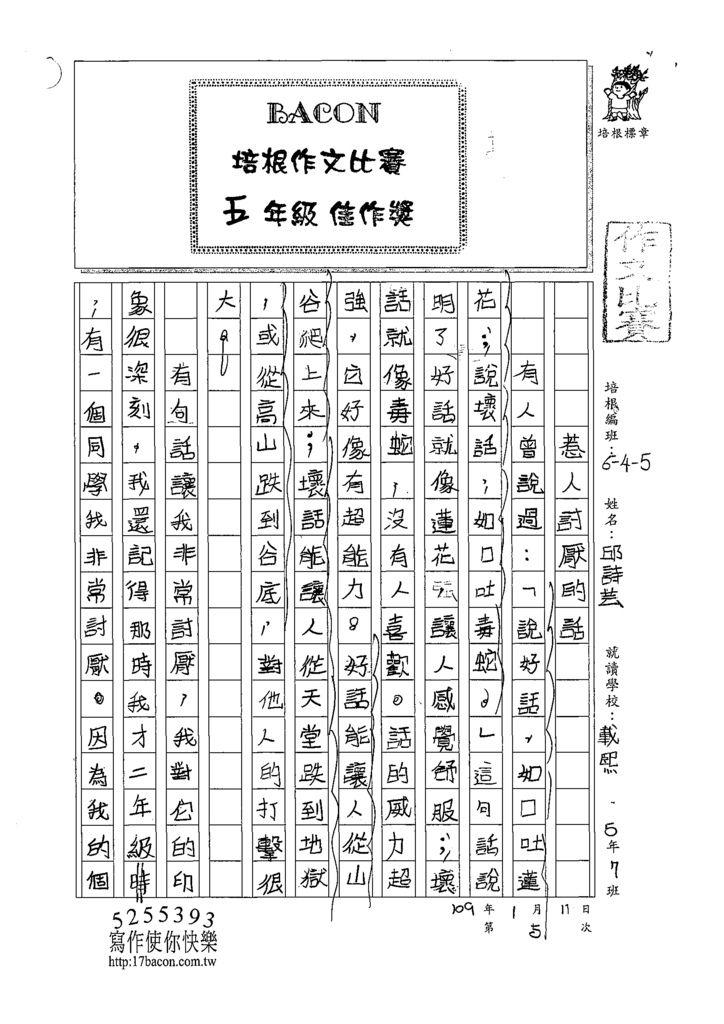 108W5305邱詩芸 (1).tif