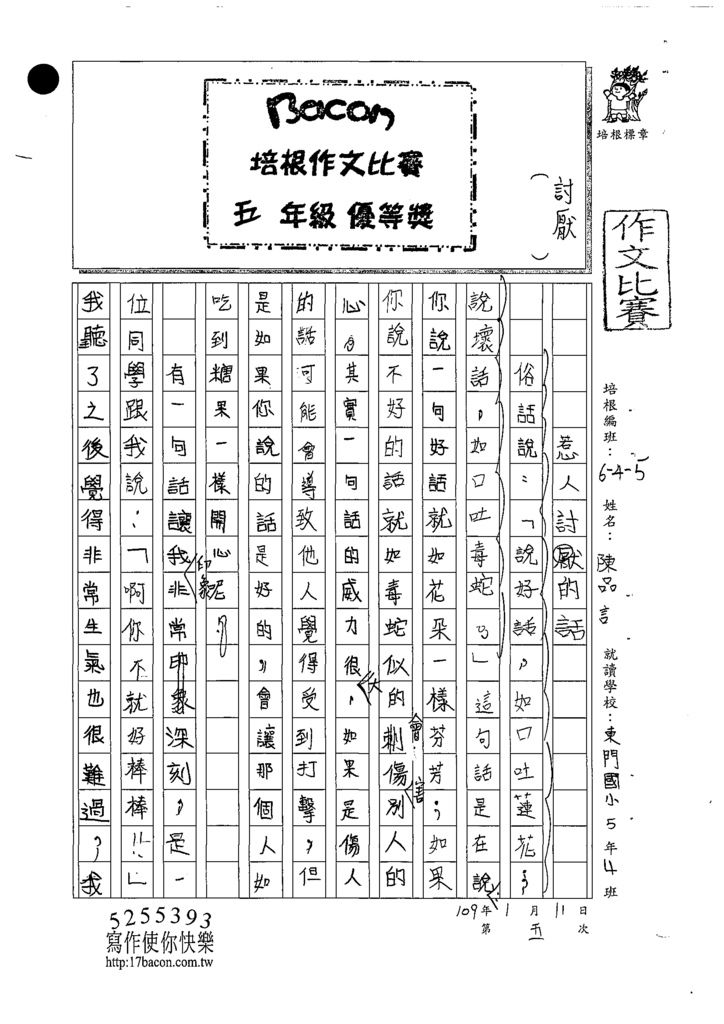 108W5305陳品言 (1).tif