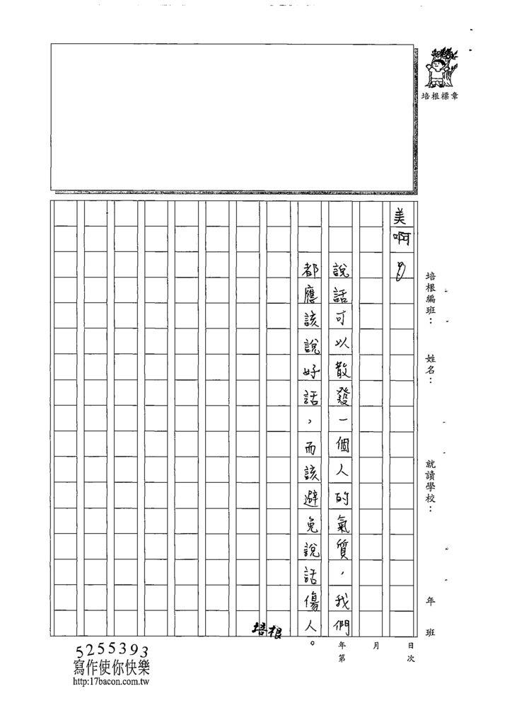 108W5305陳品言 (3).tif