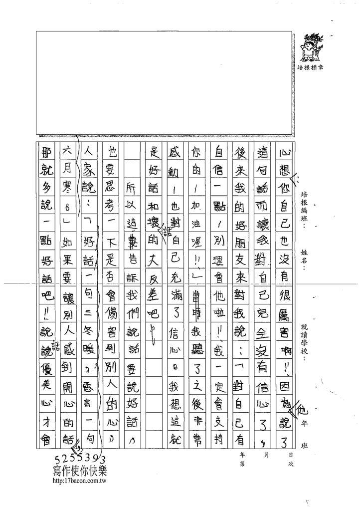108W5305陳品言 (2).tif
