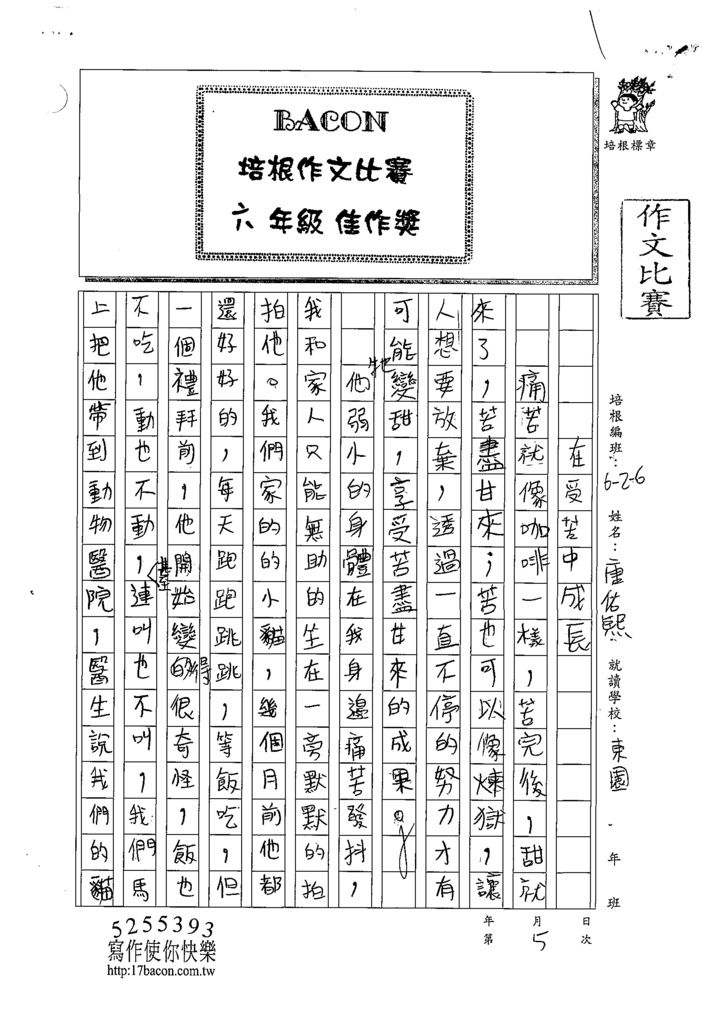 108W6305唐佑熙 (1).tif