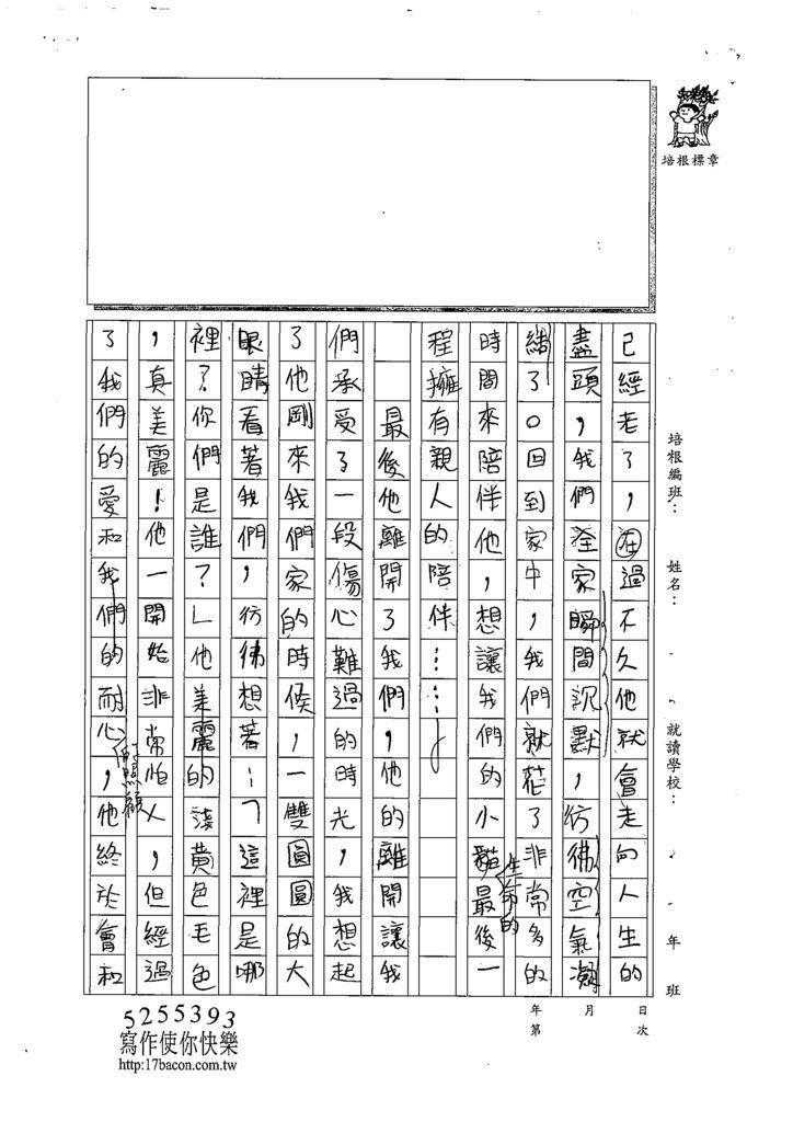 108W6305唐佑熙 (2).tif