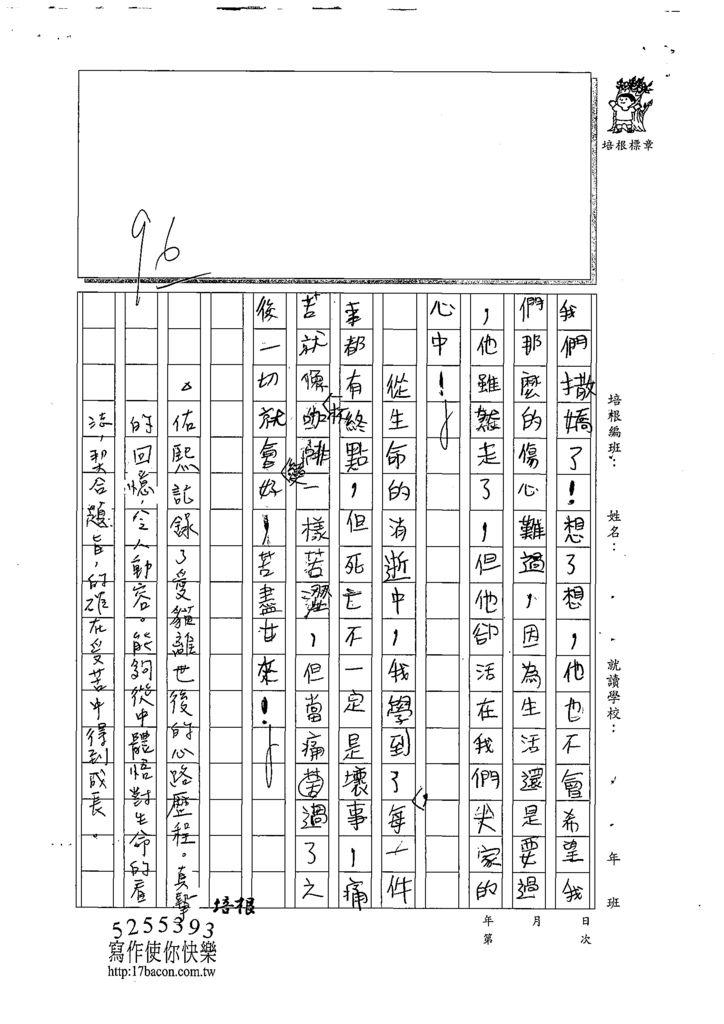 108W6305唐佑熙 (3).tif