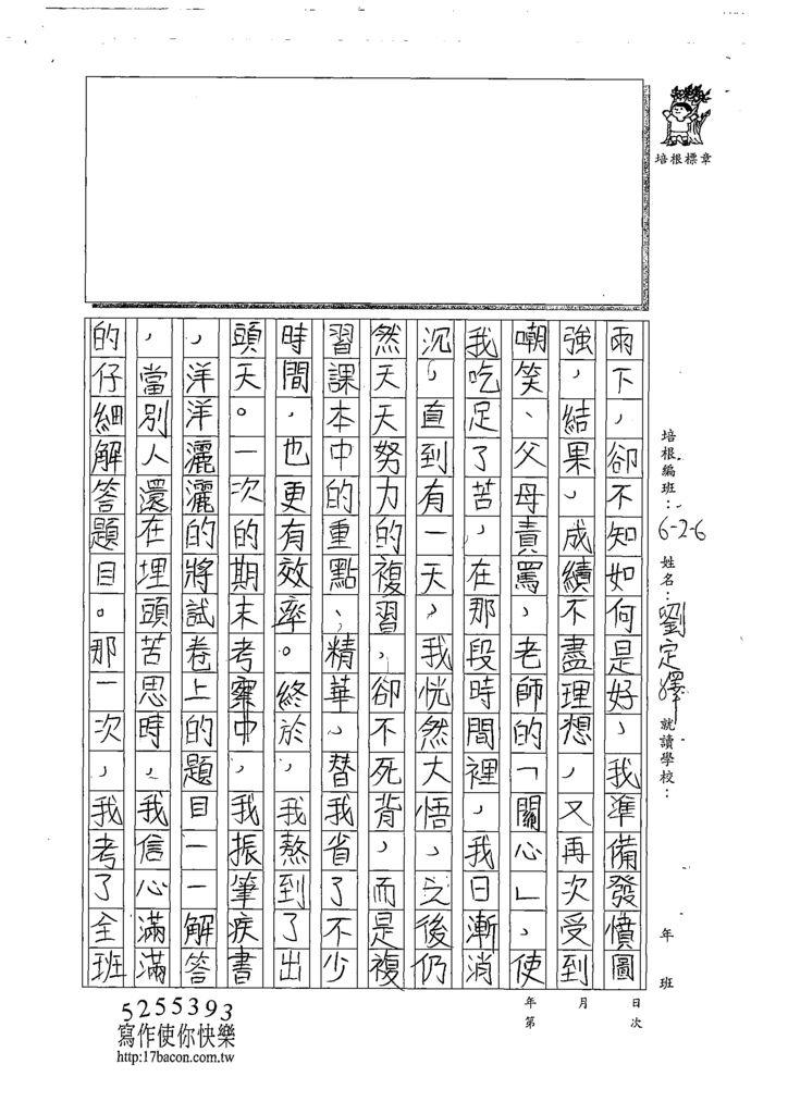 108W6305劉定澤 (2).tif