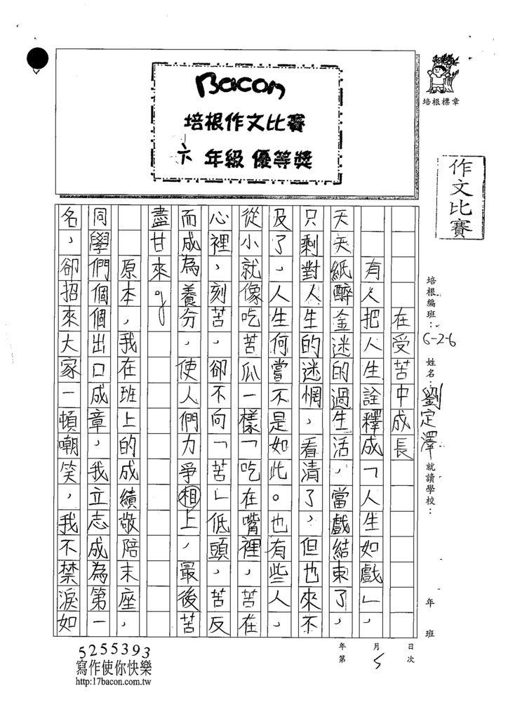 108W6305劉定澤 (1).tif