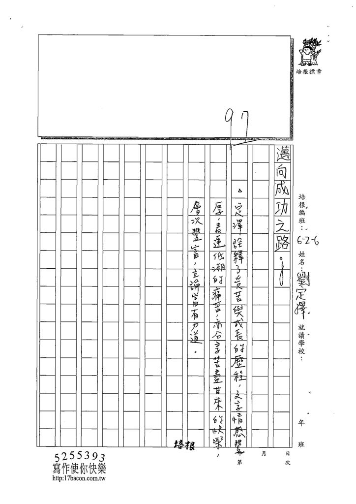 108W6305劉定澤 (4).tif